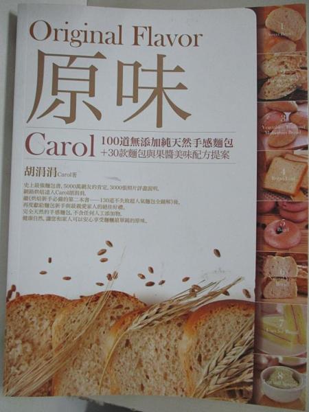 【書寶二手書T1/餐飲_DLH】原味-Caro1100道無添加純天然手感麵包+30款麵包…
