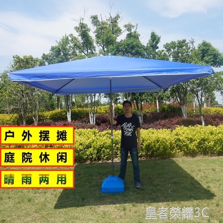 戶外傘 戶外遮陽傘擺地攤太陽傘大號庭院四方傘商用長方形雨棚沙灘大雨傘 摩登生活