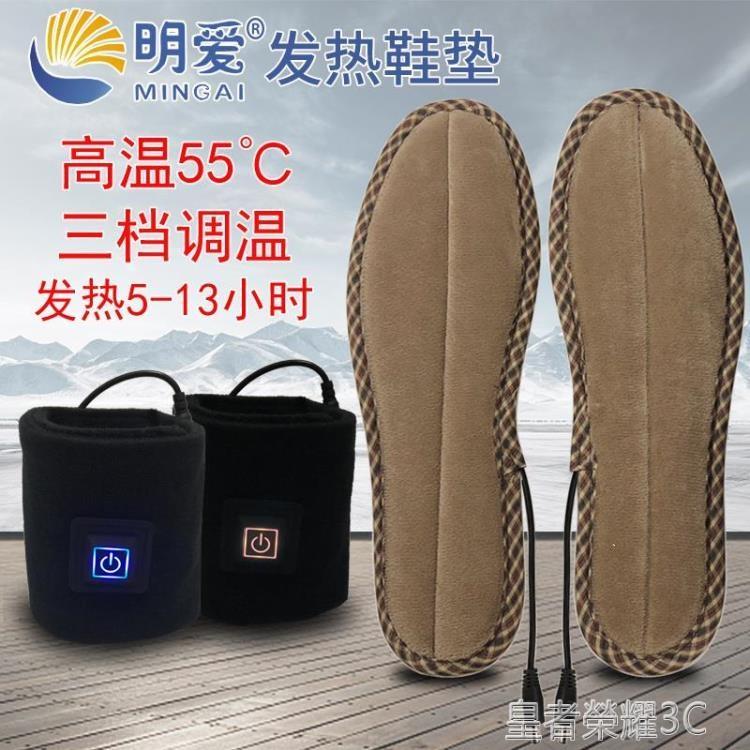 加熱鞋墊 明愛發熱鞋墊鋰電池充電調溫加熱電熱墊暖腳寶冬天保暖男女可行走 摩登生活