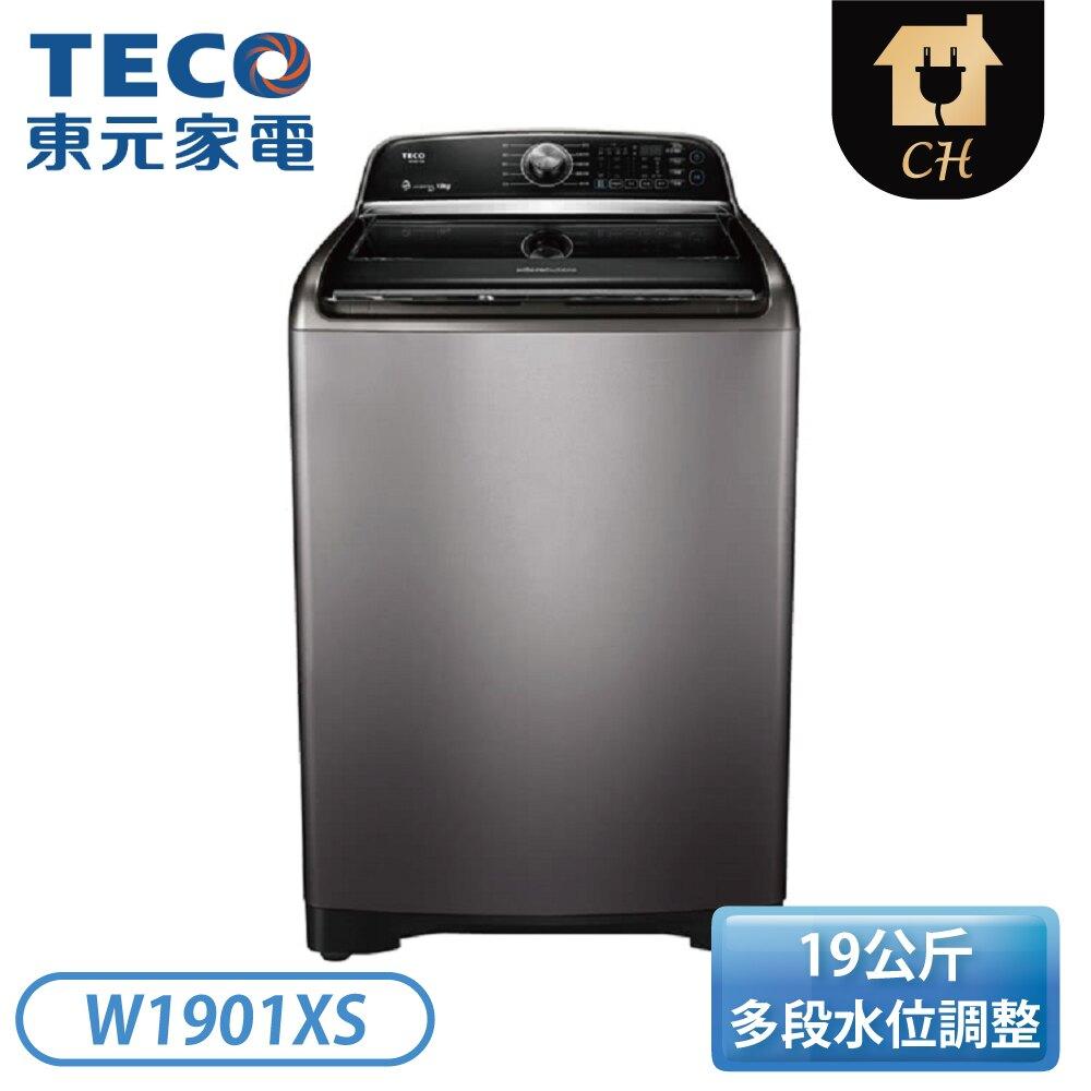 [TECO 東元]19公斤 變頻洗衣機 W1901XS