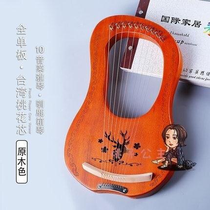 萊雅琴 LYRE琴19弦萊雅琴16弦豎琴樂器便攜式小型箜篌小豎琴里拉琴T【全館免運 限時下殺】