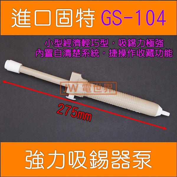 日本goot進口強力吸錫器泵GS-104 [電世界1300-2]