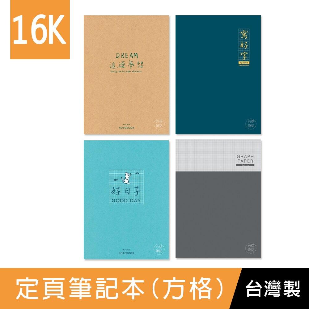 珠友 SS-16001 16K 方格定頁筆記本/記事本/可愛/文青本子(21-24)-24張