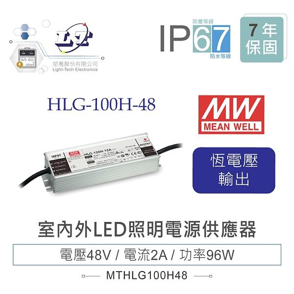 『堃邑Oget』MW明緯 48V/2.28A HLG-100H-48 LED室內外照明專用 恆流恆壓 電源變壓器 IP67