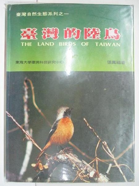 【書寶二手書T1/動植物_EGT】台灣的陸鳥_民74_台灣自然生態系列之一