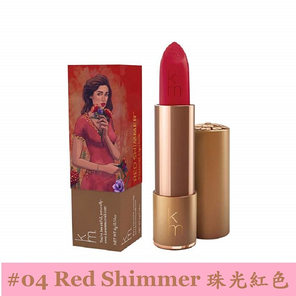 ◆台灣公司貨◆紐西蘭km天然保濕護唇膏NO4-珠光紅色/支【美十樂藥妝保健】