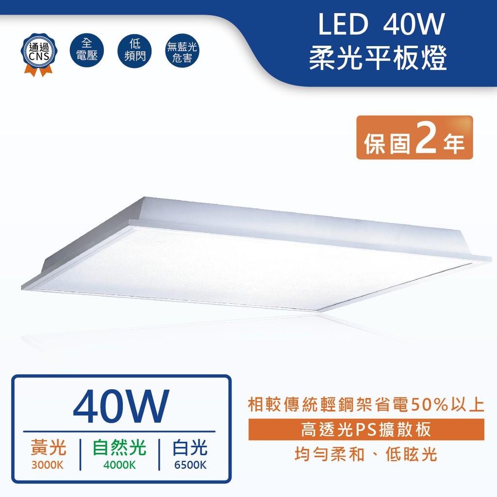【舞光.LED】LED 40W柔光平板燈(黃光/自然光/白光)【實體門市保固兩年】-PD40D