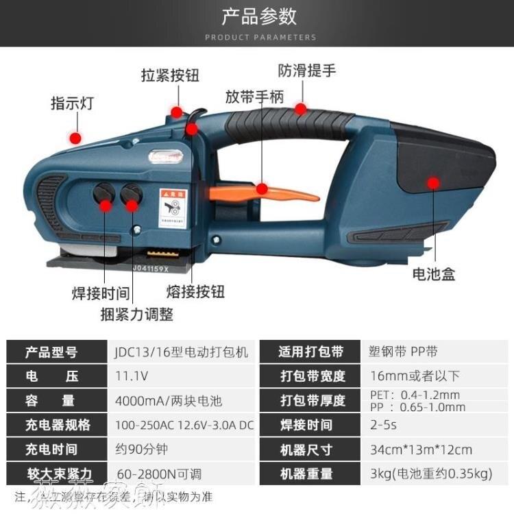 快速出貨 打包機 悅聯 JDC13/16加強型手提式電動打包機 手持式充電式免扣式全自動充電式塑鋼帶