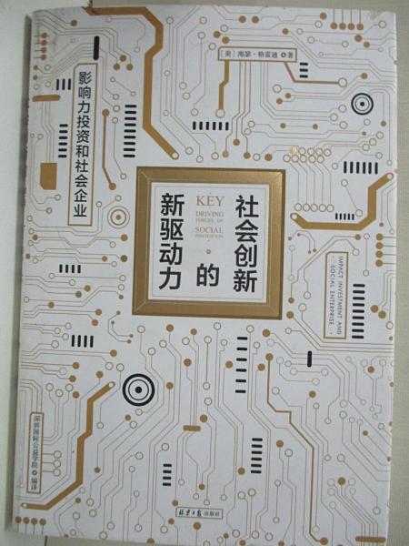【書寶二手書T1/社會_AW1】社會創新的新驅動力(簡體)