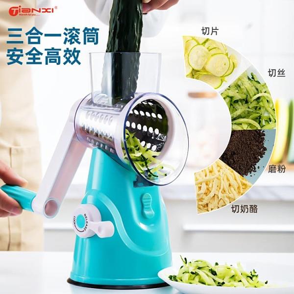 天喜多功能切菜器家用擦土豆絲切片切絲刨絲器廚房神器滾筒切菜機魔方