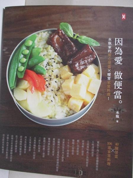 【書寶二手書T1/餐飲_DMU】因為愛,做便當-水瓶家的暖心便當X暖胃家常料理!_水瓶
