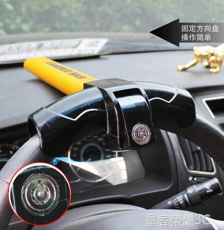 汽車鎖 汽車用鎖具方向盤鎖防盜小車車鎖防身車把器安全龍頭車頭t型轎車 摩登生活