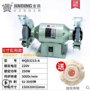 快速出貨 砂輪機 金鼎砂輪機沙輪機臺式磨刀機家用拋光機小型電動220V工業級380v