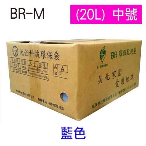 【史代新文具】BR 環保標章 環保垃圾袋 籃 中號 53X63cm(50入x13包)