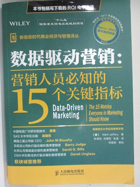 【書寶二手書T1/行銷_DLW】數據驅動營銷:營銷人員必知的15個關鍵指標_(美)傑弗里