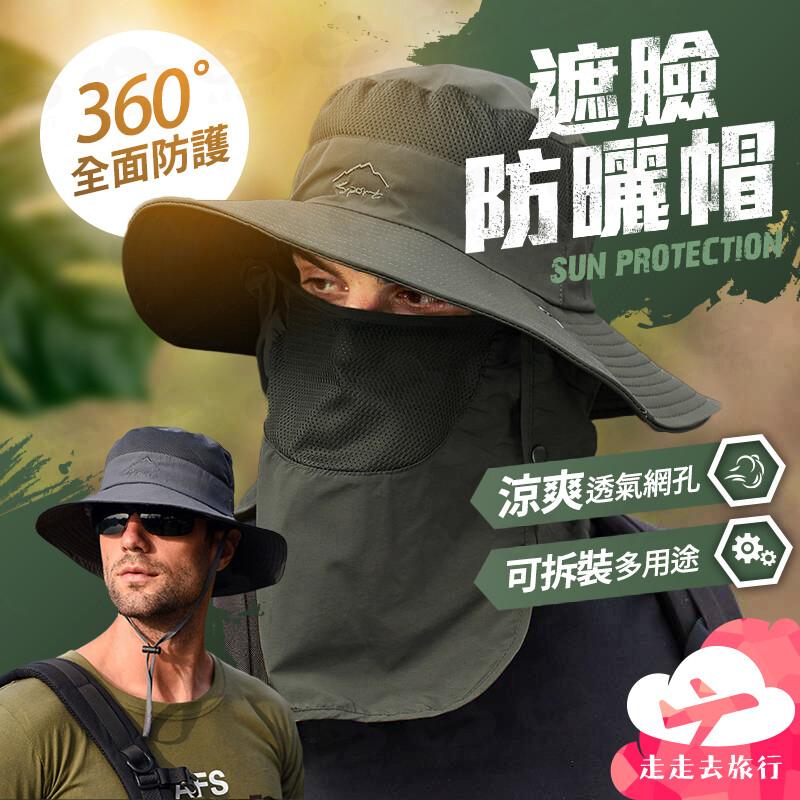 遮臉防曬帽 速乾漁夫帽 戶外太陽帽 遮陽帽 運動帽 釣魚帽 登山帽 沙灘帽