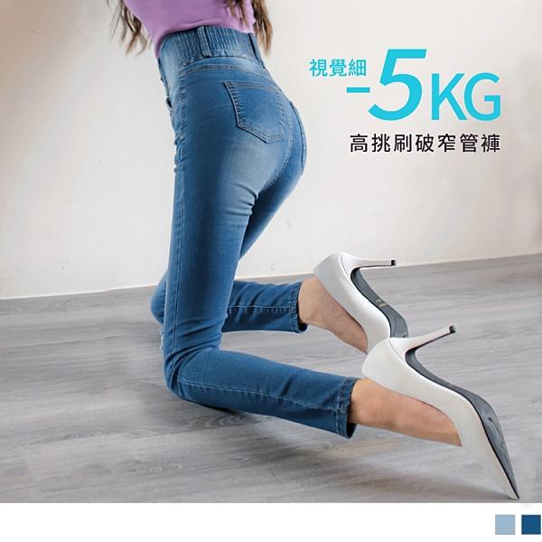 《BA6131-》視覺-5KG。排釦塑腹高挑窄管牛仔褲 OB嚴選