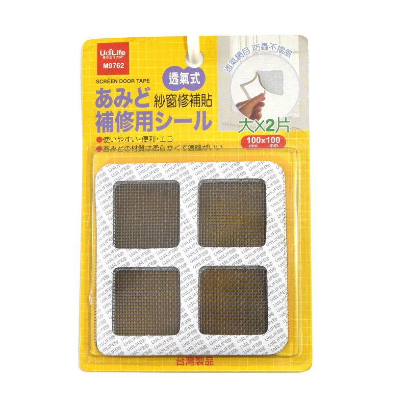 透氣式紗窗修補貼M9762(大2片)10x10cm 紗窗修補片【DH226】 123便利屋