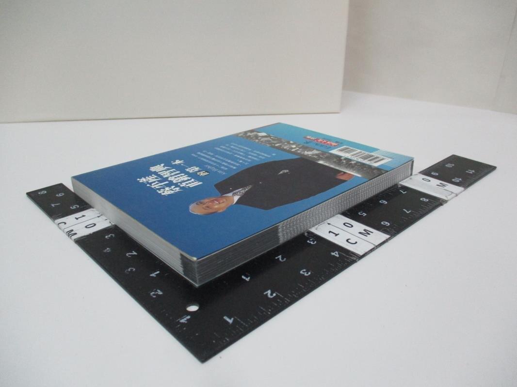 【書寶二手書T1/行銷_A3S】蔡平產直銷智典的第一本_蔡平產