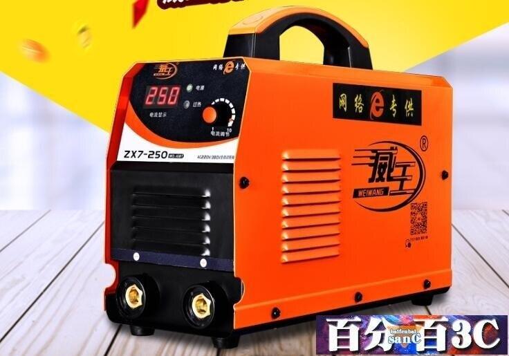 快速出貨 電焊機 威王ZX7-200/250 家用 220V380V雙電壓兩用全自動轉換焊機