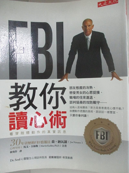 【書寶二手書T7/心理_D3B】FBI教你讀心術_喬.納瓦羅