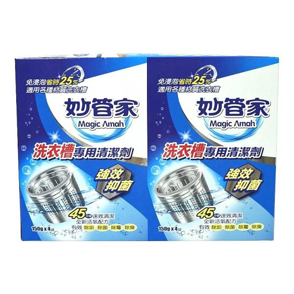 【DP420】洗衣槽清洗劑-妙管家濃縮洗衣機清潔劑150g x4包 一般滾筒式洗衣機 EZGO商城