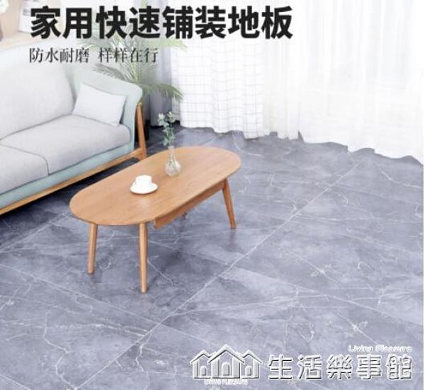 加厚地板革水泥地直接鋪家用防水塑料膠墊仿真地毯耐磨自粘地貼紙 NMS生活樂事館