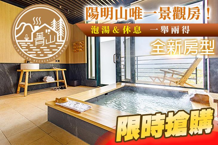 【陽明山,台北】陽明溫泉度假村-菁山遊憩區 #GOMAJI吃喝玩樂券#電子票券#泡湯