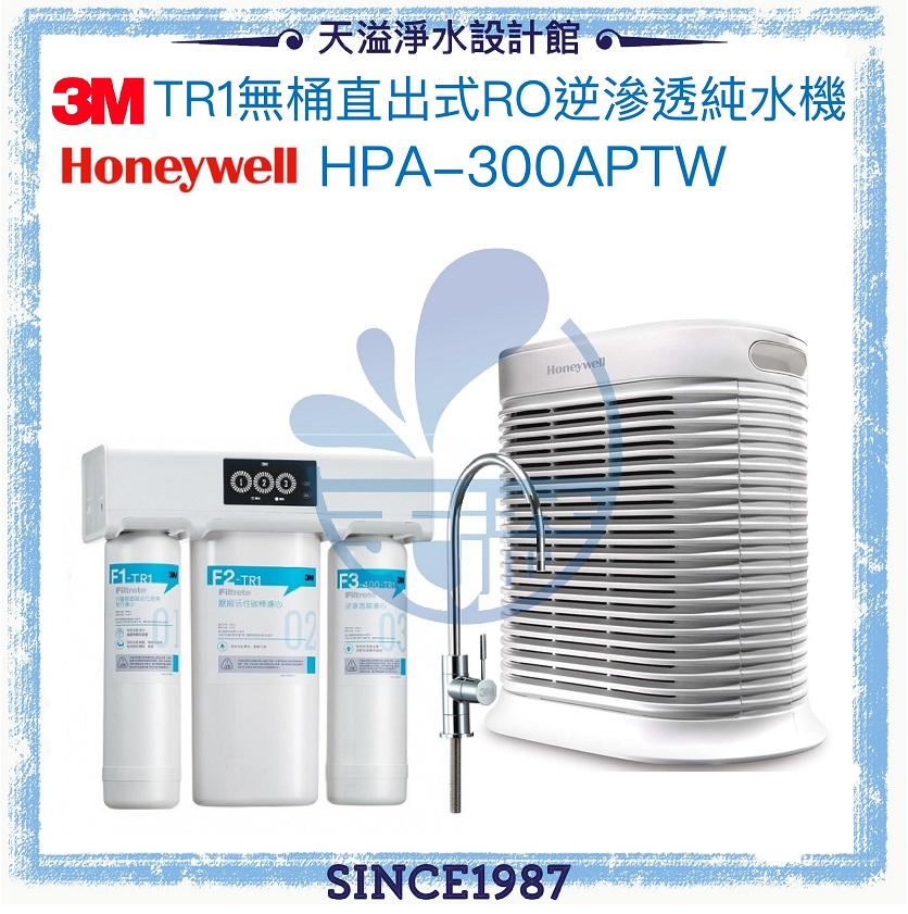 【3M x Honeywell】TR1 無桶直出式RO逆滲透【贈安裝】+ 抗敏空氣清淨機 HPA-300APTW【13-26坪】