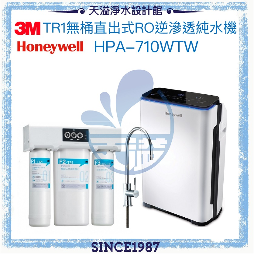 【贈濾網】【3M x Honeywell】TR1 無桶直出式RO逆滲透【贈安裝】+ 智慧淨化抗敏空氣清淨機 HPA-710WTW【5-10坪】