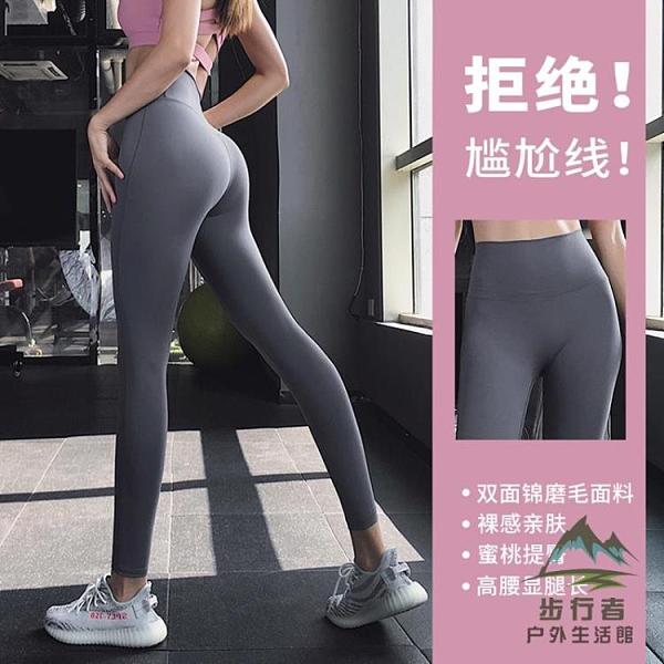 高腰瑜伽褲女彈力緊身運動褲速干跑步健身長褲【步行者戶外生活館】