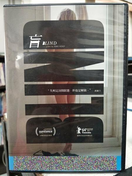 挖寶二手片-J05-029-正版DVD-電影【盲 Blind】-八月三十一日我在奧斯陸 愛重奏編劇(直購價)