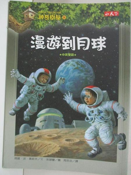 【書寶二手書T1/兒童文學_BVX】神奇樹屋8-漫遊到月球_瑪莉奧斯本