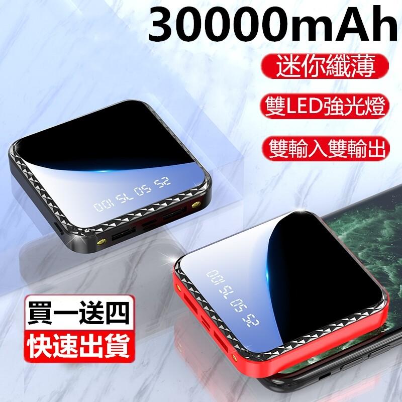 買一送四 30000mah 行動電源 迷你 行動充 行充 現貨 便攜 行動電源 輕巧 大容量 輕薄