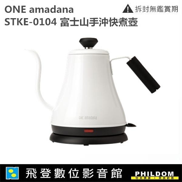 ONE amadana STKE-0104 富士山手沖快煮壺 STKE0104 快煮壺 手沖壺 日本設計品牌 開發票 公司貨