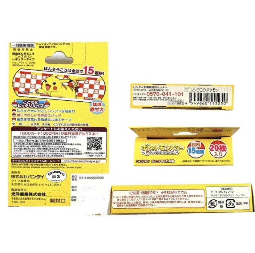 日本製 皮卡丘ok繃 繃帶 20入 急救 包紮 精靈寶可夢 神奇寶貝 消毒 防水 日本代購