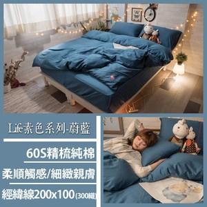 Life素色系列- 蔚藍  100%精梳棉(60支) 床包枕套組/單人
