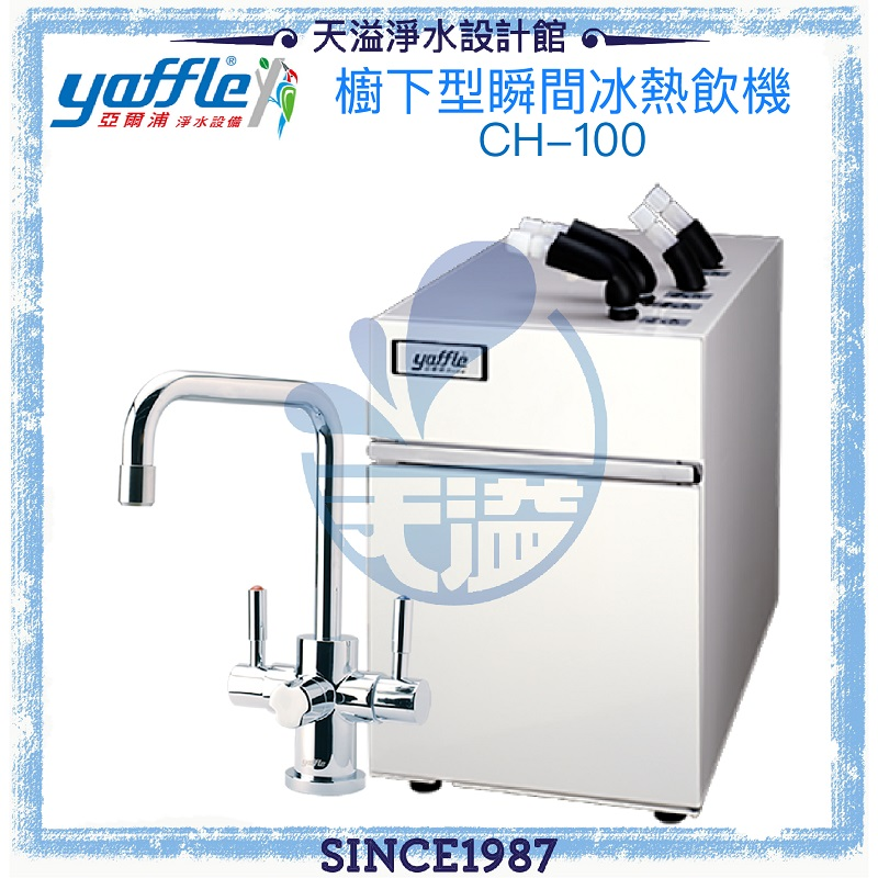 【yaffle亞爾浦】櫥下型瞬間冰熱飲機CH-100◆冰水2公升◆熱水4公升 【贈全台安裝】