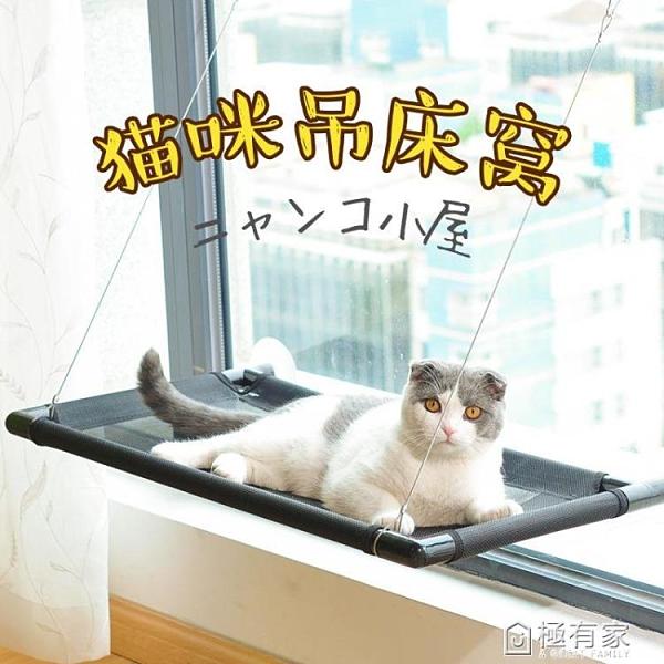 貓吊床掛窩掛床四季通用貓窩貓咪床窗戶秋千吸盤式掛窗臺貓咪用品