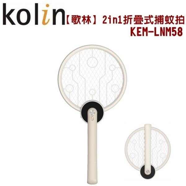 歌林2in1折疊式捕蚊拍 kem-lnm58