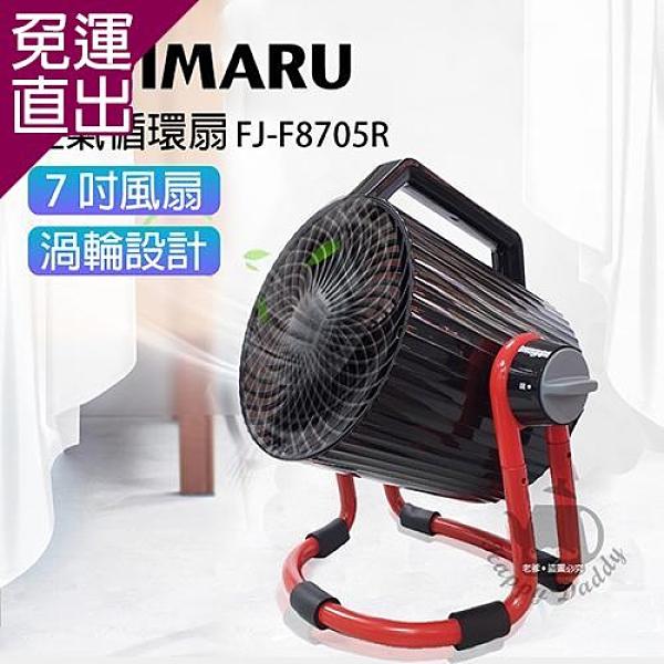 Fujimaru 7吋 空氣循環扇 FJ-F8705R【免運直出】