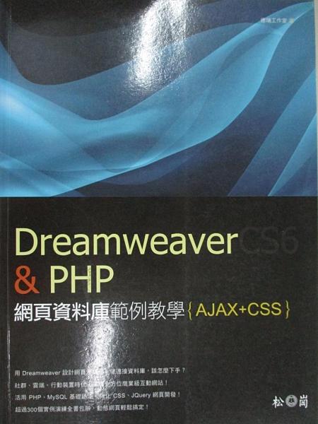 【書寶二手書T8/網路_DQC】Dreamweaver CS6 & PHP網頁資料庫範例教學_德瑞工作室