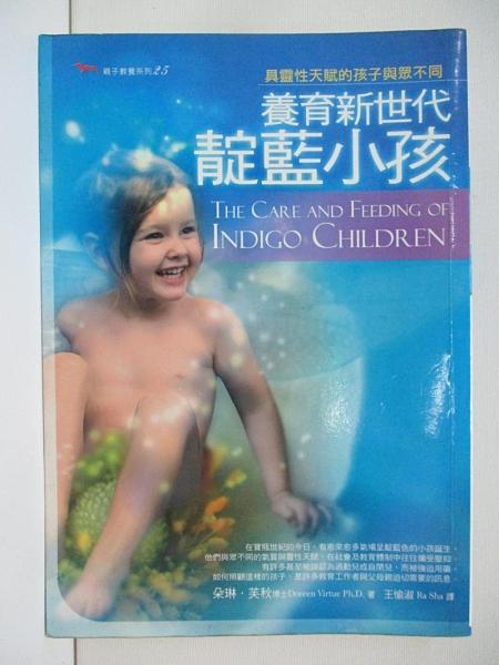 【書寶二手書T3/家庭_AZR】養育新時代靛藍小孩-具靈性天賦的孩子與眾不同_朵琳.芙秋