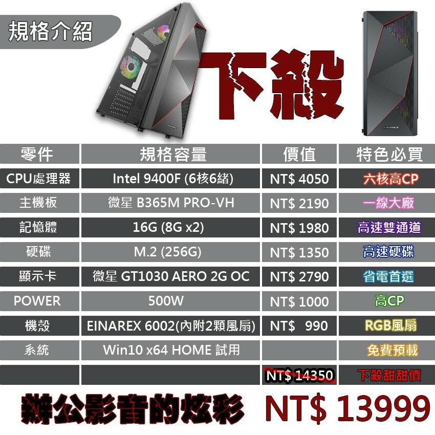 【華碩ASUS】【Intel】9400F 文書影音辦公首選(小戰士) 六核高速雙通道/套裝機/電腦組裝/含系統/免費組裝
