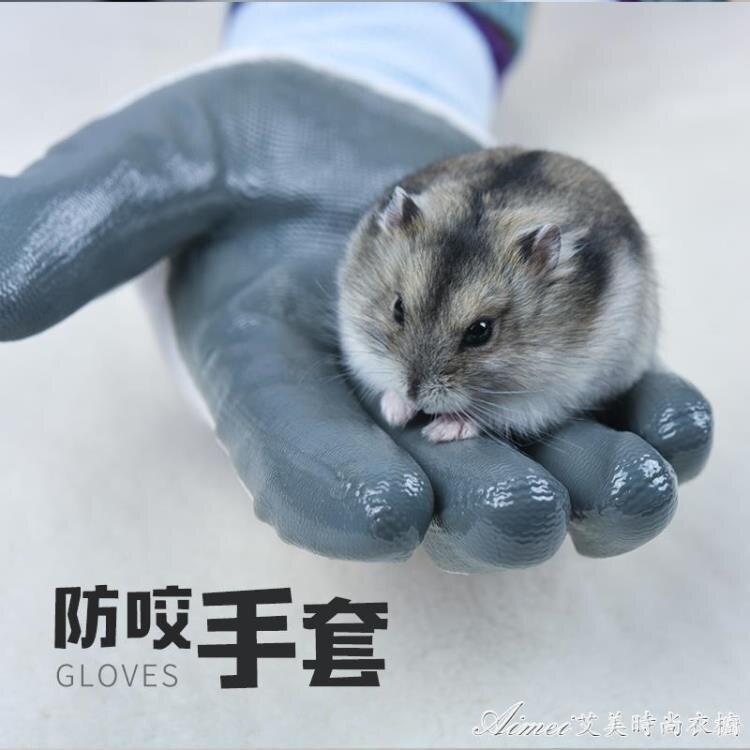 限時85折!反咬手套小寵物用品 倉鼠防咬手套 兔子龍貓豚鼠天竺鼠荷蘭豬防咬手套