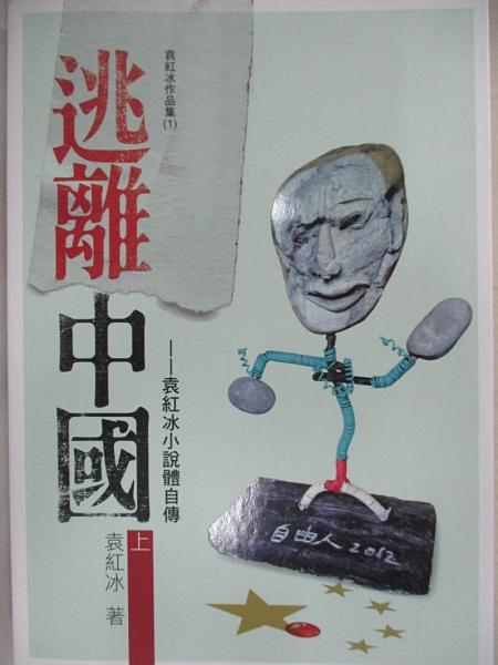 【書寶二手書T1/政治_AR7】逃離中國﹝上冊﹞_袁紅冰