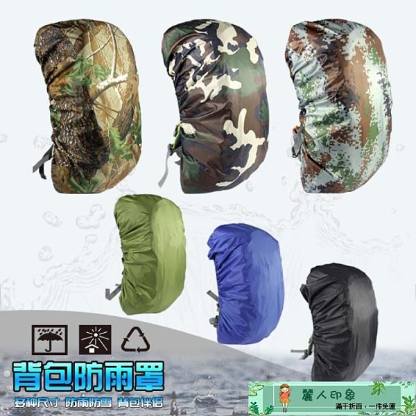 防雨罩 防雨罩戶外背包後背包登山包小學生拉桿書包防水套 騎行防塵泥袋 麗人印象 免運