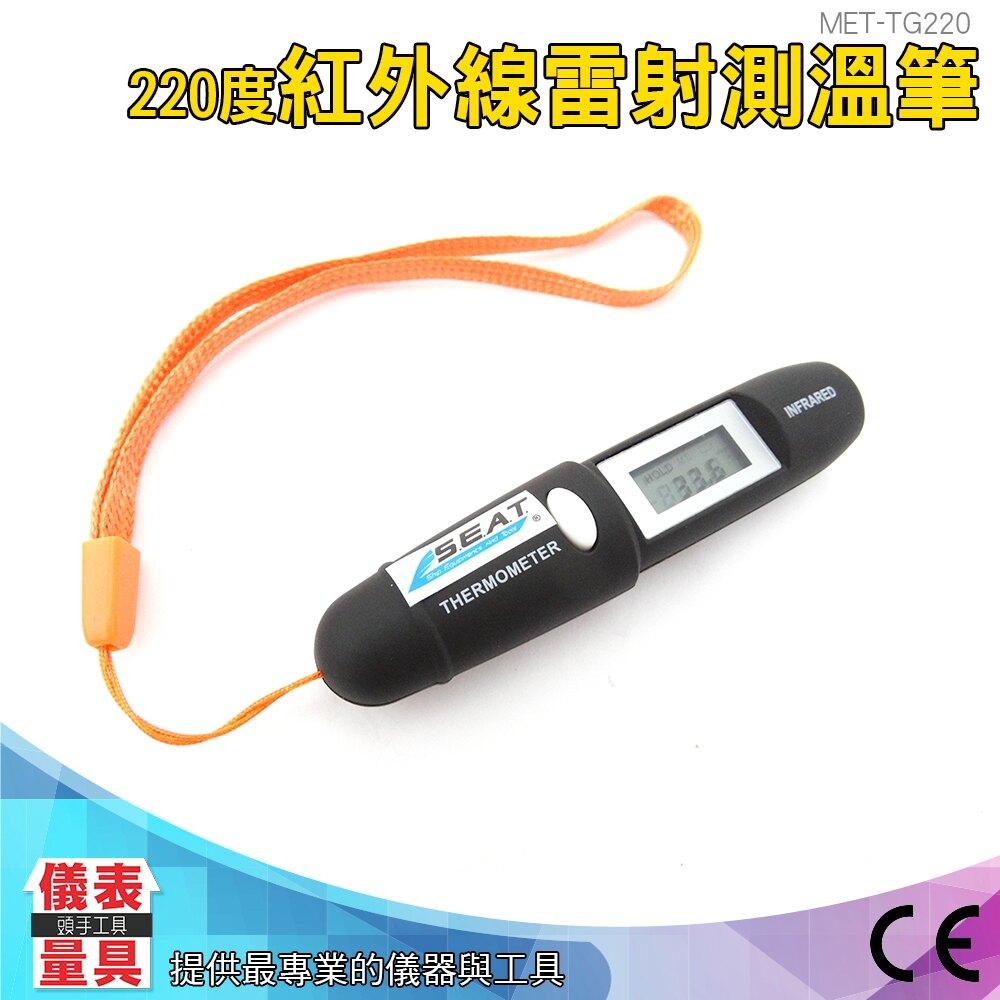 儀表量具 紅外線雷射測溫筆 測量筆 雷射測溫筆 溫度計 紅外線溫度筆 測溫筆 TG220