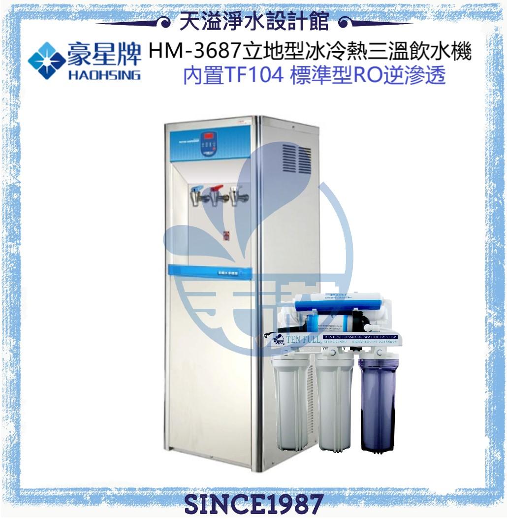 《豪星HaoHsing》HM-3687立地型冰冷熱三溫飲水機☆內置TF104 標準型RO逆滲透☆☛加碼贈送一年份濾心