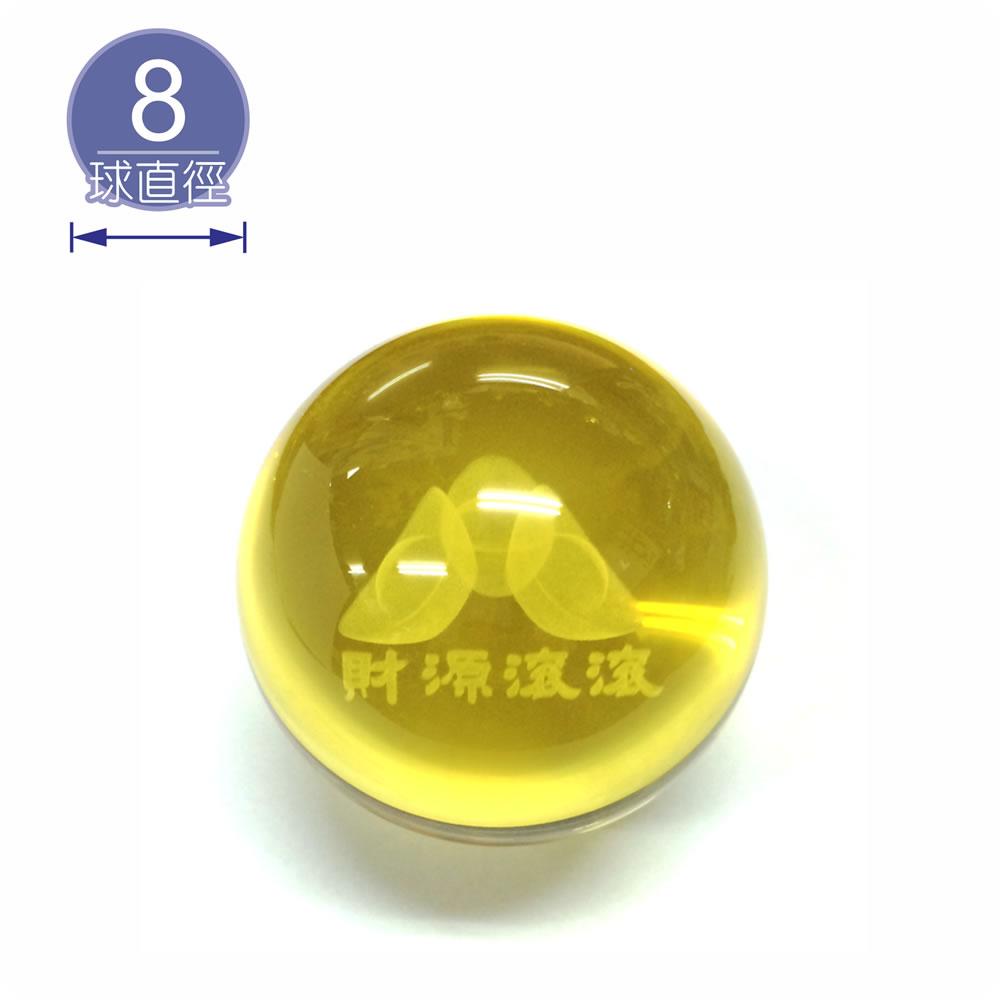 【唐楓藝品水晶玻璃】財源滾滾黃色元寶球(8cm光球)